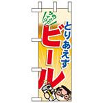 ミニのぼり旗 W100×H280mm とりあえずビール (60189)