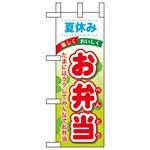ミニのぼり旗 W100×H280mm 夏休み お弁当 (60190)