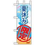 ミニのぼり旗 W100×H280mm 夏休み限定 (60191)