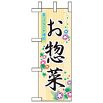 ミニのぼり旗 W100×H280mm お惣菜 (60193)