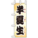 ミニのぼり旗 W100×H280mm 半夏生 (60196)