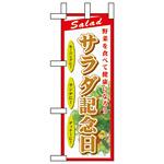 ミニのぼり旗 W100×H280mm サラダ記念日 (60198)