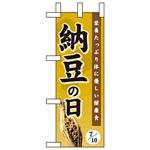 ミニのぼり旗 W100×H280mm 納豆の日 (60200)