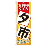 のぼり旗 お買い得タイム 夕市 (60202)