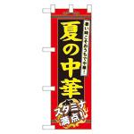 ハーフのぼり旗 夏の中華 (60206)