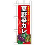 ミニのぼり旗 W100×H280mm 夏野菜カレー (60209)