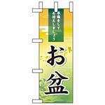 ミニのぼり旗 W100×H280mm お盆 (60212)