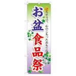 のぼり旗 お盆食品祭 (60215)