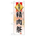 ハーフのぼり旗 お盆の精肉祭 (60225)