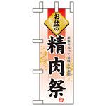 ミニのぼり旗 W100×H280mm お盆の 表示:精肉祭 (60226)