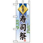 ミニのぼり旗 W100×H280mm お盆の 表示:寿司祭 (60232)