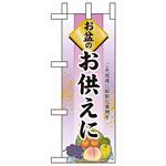 ミニのぼり旗 W100×H280mm お盆の 表示:お供えに (60238)