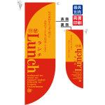 日替わりランチ LUNCH (赤) フラッグ(遮光・両面印刷) (6024)
