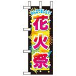 ミニのぼり旗 W100×H280mm 花火祭 (60244)