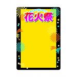 マジカルPOP 花火祭 Mサイズ (60245)