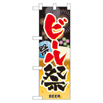 ハーフのぼり旗 ビール祭 (60246)