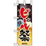 ミニのぼり旗 W100×H280mm ビール祭 (60247)