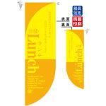 日替わりランチ LUNCH (黄) フラッグ(遮光・両面印刷) (6025)