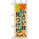 ミニのぼり旗 W100×H280mm 小さい秋見つけた (60250)