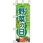 ミニのぼり旗 W100×H280mm 野菜の日 (60255)