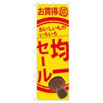 のぼり旗 均一セール (60256)