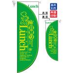 日替わりランチ LUNCH (黄緑) フラッグ(遮光・両面印刷) (6026)