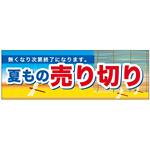 パネル 片面印刷 夏もの売り切り (60260)