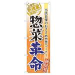 のぼり旗 表示:惣菜革命 (60300)