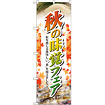 のぼり旗 秋の味覚フェア (60320)