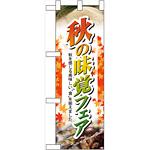 ハーフのぼり旗 秋の味覚フェア (60321)