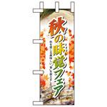 ミニのぼり旗 W100×H280mm 秋の味覚フェア (60322)