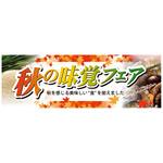 パネル 片面印刷 秋の味覚フェア (60324)