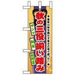 ミニのぼり旗 W100×H280mm 秋の三役揃い踏み (60330)