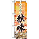 ハーフのぼり旗 秋味 表示:サンマ (60331)
