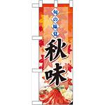 ハーフのぼり旗 秋味 表示:鍋 (60332)