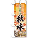 ミニのぼり旗 W100×H280mm 秋味 表示:サンマ (60334)
