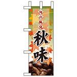 ミニのぼり旗 W100×H280mm 秋味 表示:キノコ (60336)