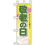 ミニのぼり旗 W100×H280mm 敬老の日 (60339)