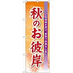 のぼり旗 表示:秋のお彼岸 (60343)