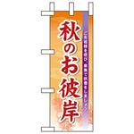 ミニのぼり旗 W100×H280mm 秋のお彼岸 (60345)