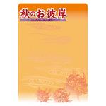 マジカルPOP お彼岸 Mサイズ 表示:秋 (60347)