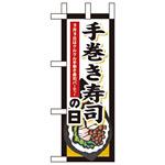 ミニのぼり旗 W100×H280mm 手巻き寿司の日 (60349)