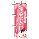 ミニのぼり旗 W100×H280mm 9月29日は洋菓子の日 (60350)