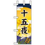 ミニのぼり旗 W100×H280mm 十五夜 (60352)