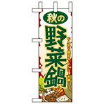 ミニのぼり旗 W100×H280mm 秋の野菜鍋 (60357)