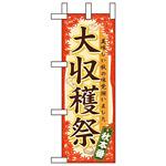 ミニのぼり旗 W100×H280mm 大収穫祭 (60360)