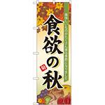 のぼり旗 食欲の秋 (60364)