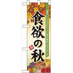 ハーフのぼり旗 食欲の秋 (60365)
