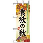 ミニのぼり旗 W100×H280mm 食欲の秋 (60366)