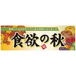 パネル 片面印刷 食欲の秋 (60368)